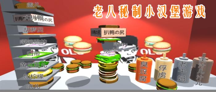 老八秘制小汉堡游戏