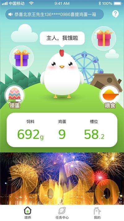 领蛋达人app截图