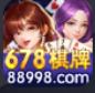 678棋牌最新版