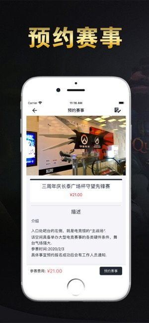e起电竞app下载-e起电竞ios版下载