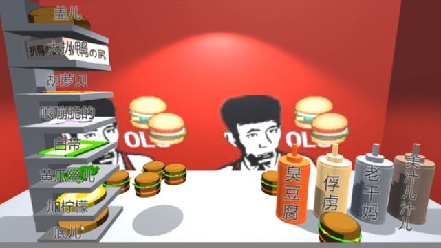 老八蜜汁汉堡