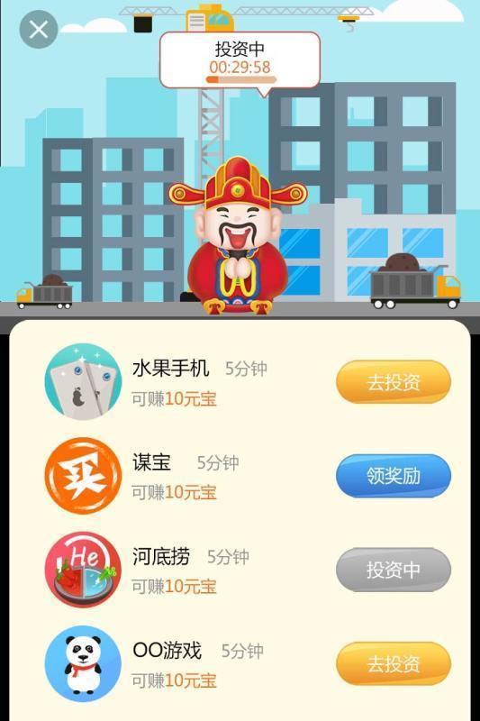 天天迎财神app下载-天天迎财神赚钱版下载