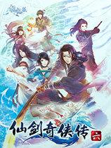仙剑奇侠传6中文版