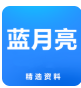 正版蓝月亮王中王精选资料