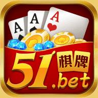 51棋牌游戏