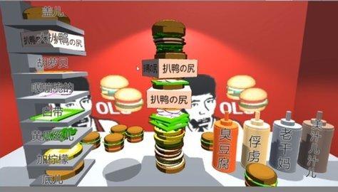B站老八3D小汉堡