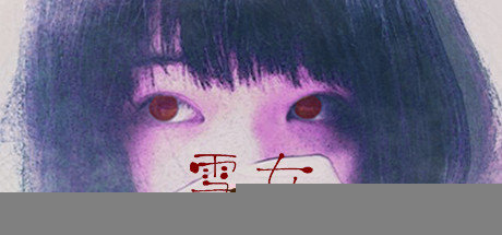 雪女漢化版