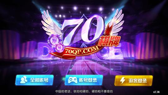 70棋牌app