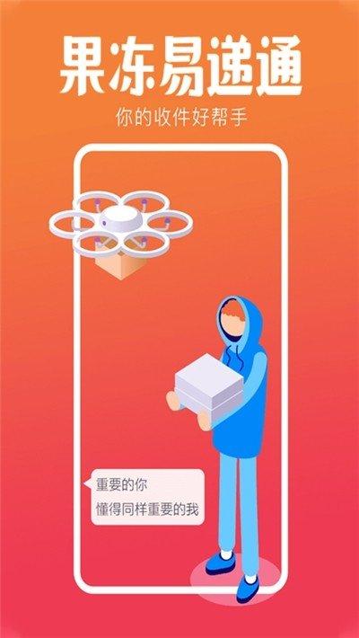 果冻易递通app下载-果冻易递通app安卓版下载