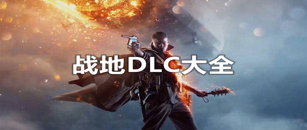 战地DLC大全