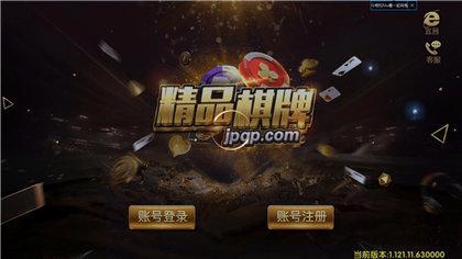 精品棋牌app正版下载-精品棋牌万人炸金花下载