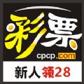 CP中彩app官方最新版