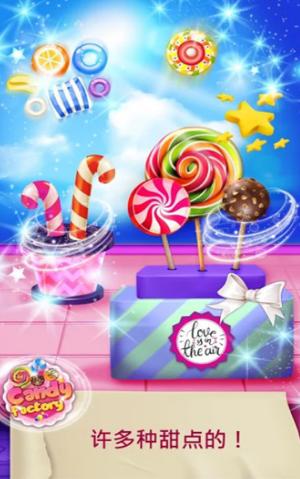 糖果甜点店截图