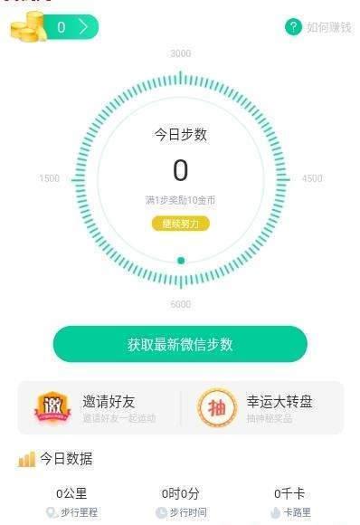 步财神app截图