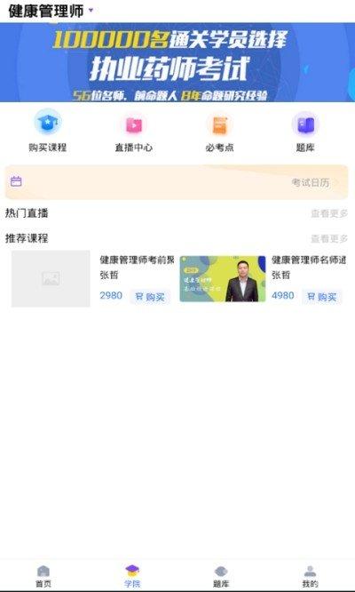 昊学教育app下载-昊学教育安卓版下载