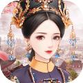 清妃一梦苹果版