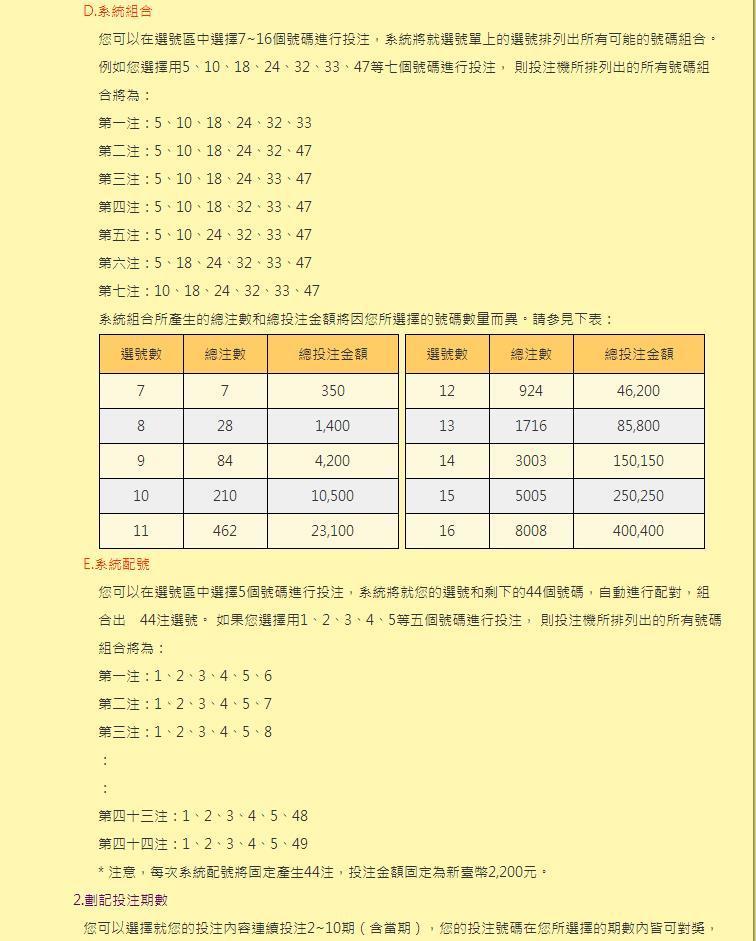 台湾彩票48选7介绍