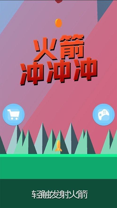 火箭冲冲冲介绍