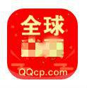 全球彩票QQcp