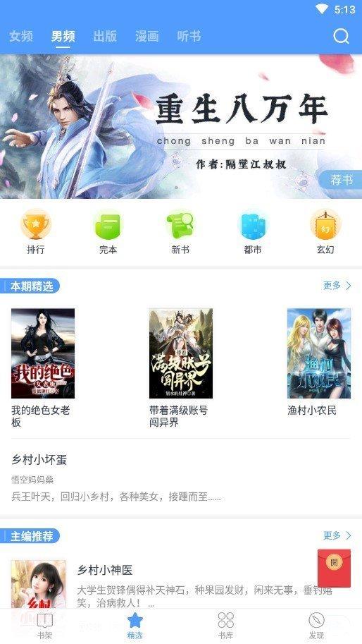 书香免费小说app截图