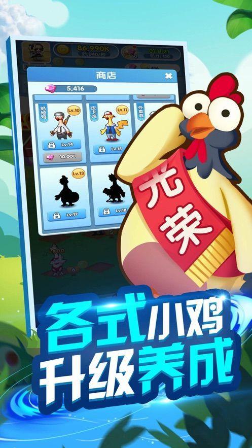 奇葩养鸡场介绍