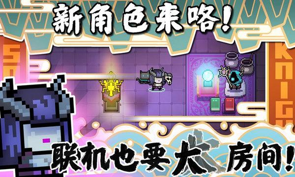 元气骑士2.5.1破解版下载-元气骑士2.5.1最新破解版全无限下载