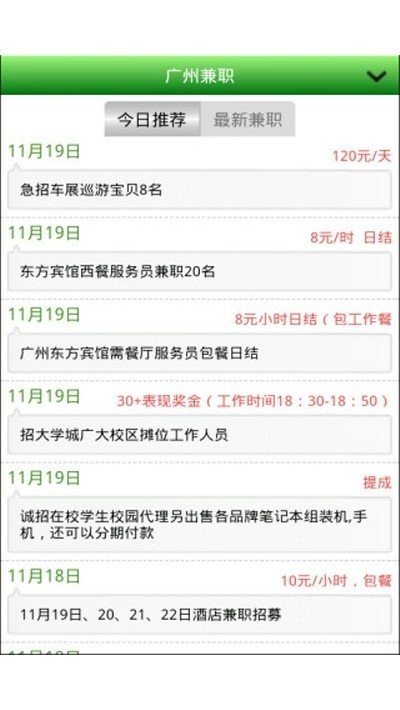 广州兼职app下载-广州兼职下载