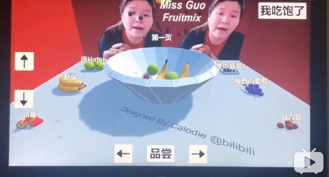 郭老师3D水果捞游戏