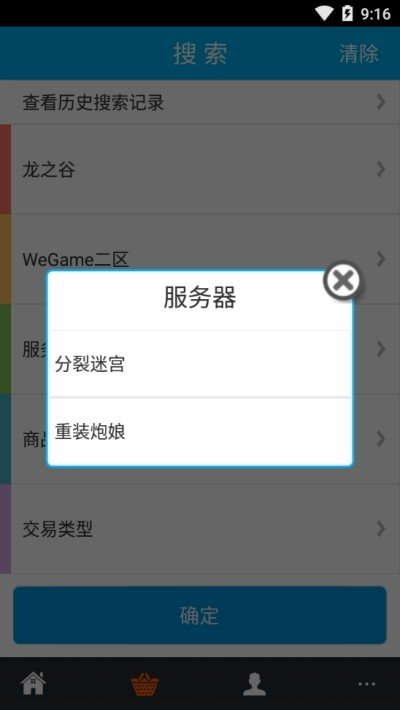 嘟嘟网络游戏交易平台