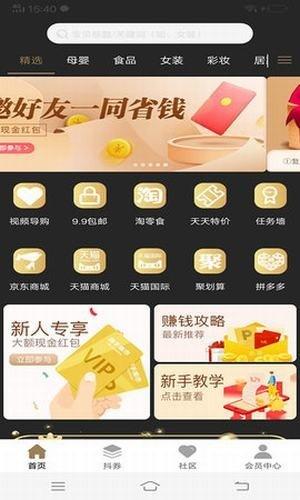 淘手集市app下载-淘手集市购物下载