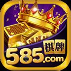 585棋牌app