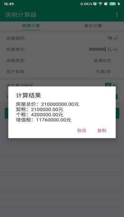 房税计算器app下载-房税计算器安卓版下载