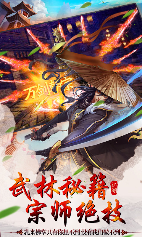 剑霸江湖游戏
