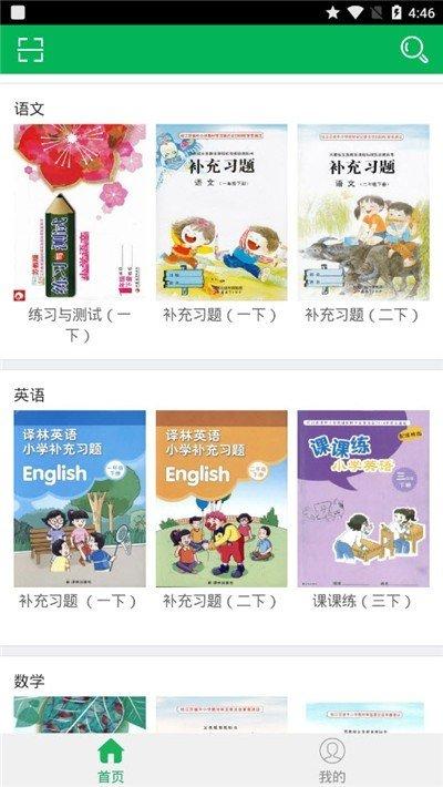 华谊旅行app下载-华谊旅行软件下载