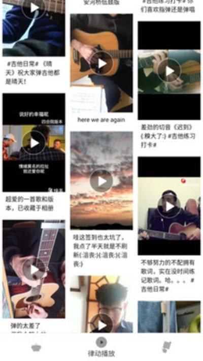 裕宝吉他下载-裕宝吉他app下载