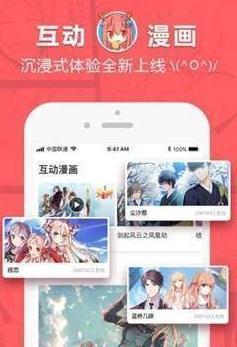 姜草漫画app截图