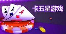 卡五星棋牌游戏下载