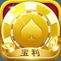寶利棋牌app
