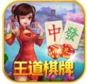 王道棋牌app