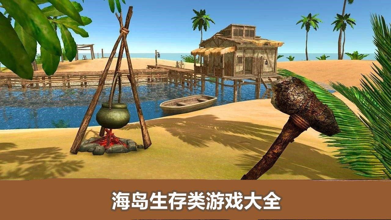海岛生存类游戏大全