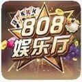 808娱乐棋牌