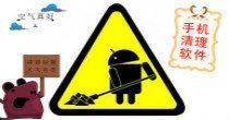 手機清理神器