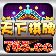 天下棋牌2020版