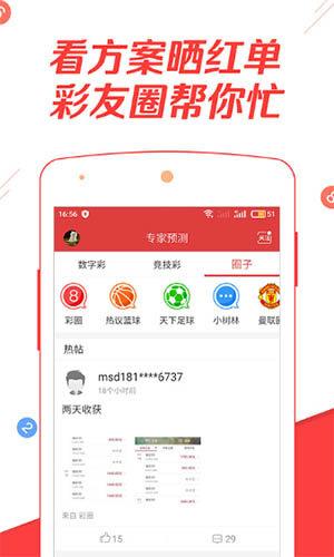 2019发发宝典APP官方安卓版