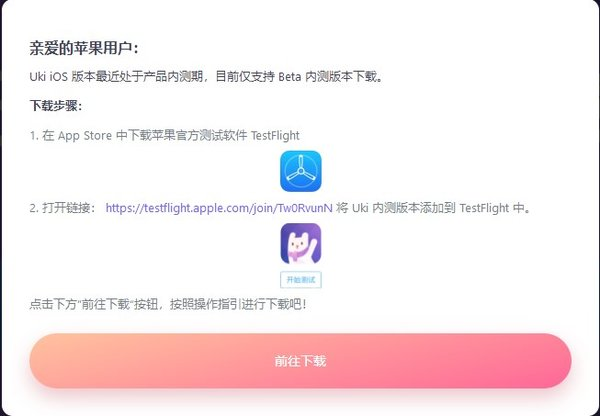uki苹果版下载-uki苹果版下载安装