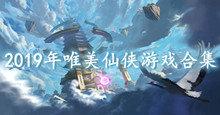 2019年唯美仙侠游戏合集