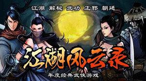 江湖风云录全版本游戏合集
