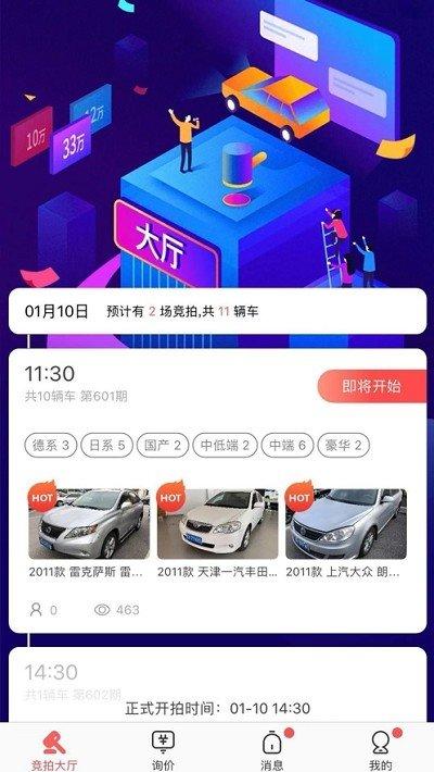 车多会app下载-车多会安卓版下载