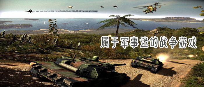 属于军事迷的战争游戏