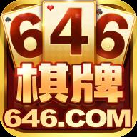 646棋牌經典版